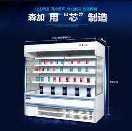 森加1000升风幕柜冷藏柜展示柜低温牛奶保鲜