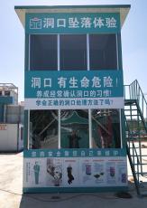 郑州实体安全体验馆 郑州工地安全体验区