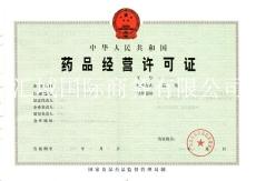 办理药品经营许可证的条件和费用