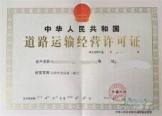 转让广东省危险品道路运输许可证