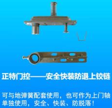 不銹鋼360度轉軸 隱藏軸 木門上下鉸鏈門軸