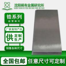 供應鈦 鋯 鎳 鎘金屬原材料標準件 全國包郵