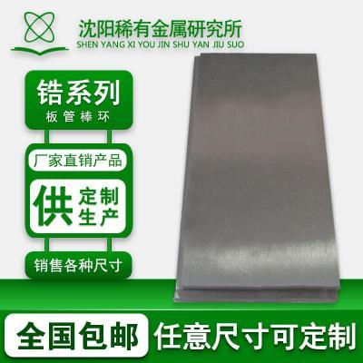 供应钛 锆 镍 镉金属原材料标准件 全国包邮