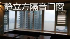 静立方降噪窗 低频隔音窗 马路噪声隔音窗