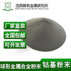 沈陽司太立合金粉末 鈷基粉末CoX40 球形粉