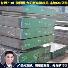 东莞模具钢哪里有卖质量更靠谱誉辉模具钢