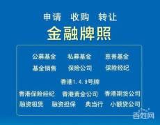 我想办理香港放债人牌照或收购香港放债人