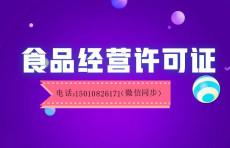 全北京最低最快最强办理食品经营许可证