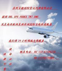 美國德國進口國際快遞國際空運到江蘇蘇州