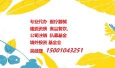 2018年辦理豐臺區蛋糕店面包店執照需要準備