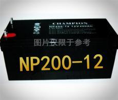 冠军蓄电池12V200AH