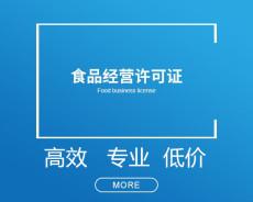 北京食品经营许可证需要什么条件