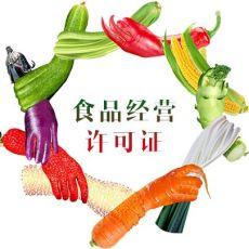 北京食品经营许可证不核查能做吗