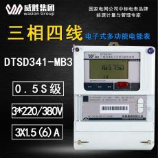 长沙威胜DTSD341-MB3三相四线电能表0.5S级
