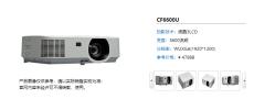 NEC CF6600U高清投影机