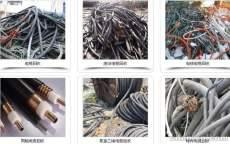 沈阳电缆线回收价格欢迎访问-提供优质采购