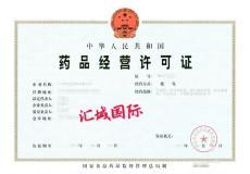 在广东省办理药品经营许可证需要什么要求