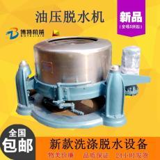 博特BT-TS脫水機 工業脫水機 脫水機批發