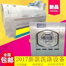 洗水機 二手洗水機 同心洗水機 600磅洗水機