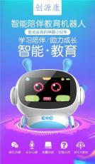 山东创源康机器人厂家招商加盟OEM