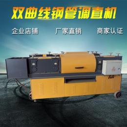 全自动钢管调直机A巨鹿全自动钢管调直机厂