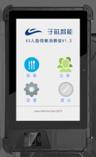 人脸识别消费系统 食堂饭堂刷脸消费系统