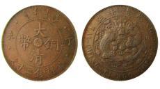 大清铜币保守估价是多少