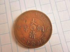 大清铜币在哪鉴定及收购