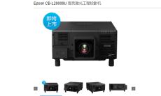 爱普生CB-L20000U高亮激光工程机