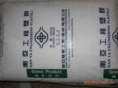台湾南亚PA66 2210G6 30玻纤增强尼龙