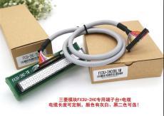 MR-J3ENSCBL10M-L三菱伺服通讯线采购找广州