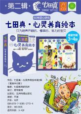 七田真心灵养育绘本套装共12册