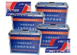 个体防护装备箱  卫生应急箱 辉硕 HS1101A