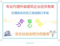 外省进京施工备案去哪里办理与备案流程材料