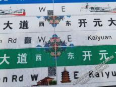 洛阳旅游标志牌画面太美