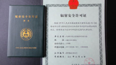 怎么辦理北京銷售儲存使用輻射安全許可證