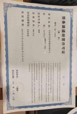 办理北京劳务派遣经营许可证去哪个部门办