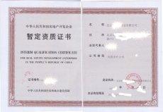 办理北京房地产开发暂定资质需要什么条件