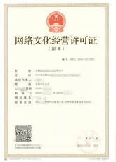北京的营业性演出许可证如何办理