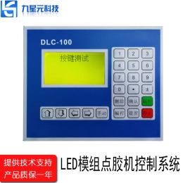 深圳LED模组点胶机控制器厂家报价