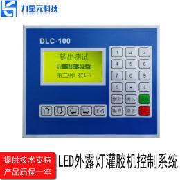 深圳三轴LED外露灯灌胶机控制系统控制系统