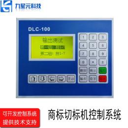 东莞四轴商标切标机控制器工作原理