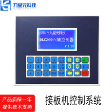 深圳六轴接板机控制系统开发