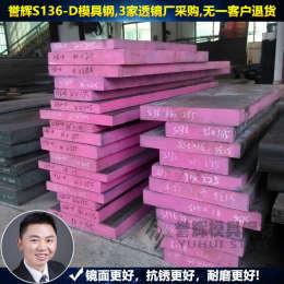 汕头模具钢多少钱誉辉模具钢公司