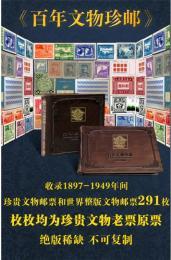 百年文物世界整版文物邮票