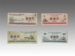 广州国弘1965年全国粮票一组背错版