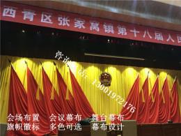 定做防火阻燃电动舞台幕布会议背景幕布生产
