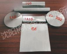 沈阳稀有金属 长期供应钛锆镍原材料及产品