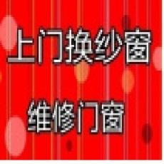 青岛市北区换纱网换环保无毒无味纱网保洁