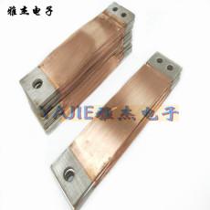 电力设备连接铜带软连接